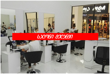 Salon Melange